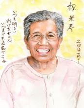 リアルタッチ肖像画タイプの似顔絵、米寿祝い