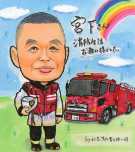 消防車と似顔絵 退職祝い