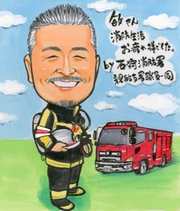 消防車入り退職お祝いの似顔絵
