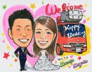 消防車入りの結婚似顔絵