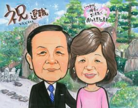 ご希望の背景の退職祝いの夫婦の似顔絵