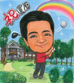 職場の還暦祝いのゴルフプレーの似顔絵