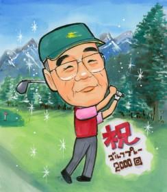 ゴルフのお祝いの似顔絵