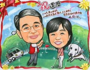 ご両親の還暦祝いのゴルフ似顔絵、ペットも一緒