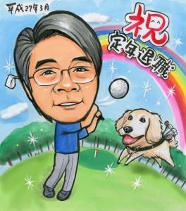ゴルフしている退職お祝いの似顔絵、ペットも一緒