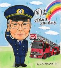 消防士さん退職お祝い似顔絵