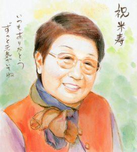 米寿のお祝いにリアルタッチ水彩似顔絵
