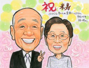 ご夫婦の米寿のお祝い似顔絵