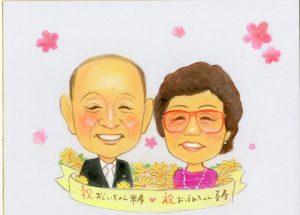 米寿喜寿の似顔絵 寄せ書き色紙