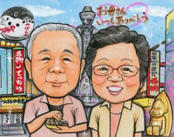 大阪新世界背景のご両親お祝いの似顔絵