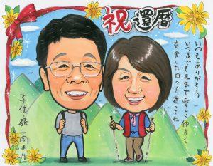 登山好きなご両親還暦お祝い似顔絵