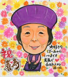 祝喜寿大好きなおばあちゃん