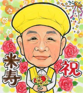 米寿お祝いの似顔絵