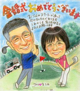 ゴルフ大好きご夫婦の金婚式お祝い