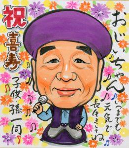 カラオケ好きな喜寿のお祝いの似顔絵
