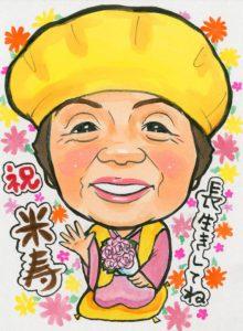 米寿祝いのかわいい似顔絵