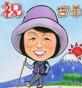 古希のお祝いの似顔絵、登山