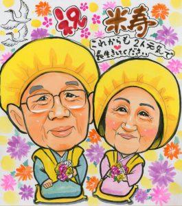 米寿祝いの夫婦の似顔絵