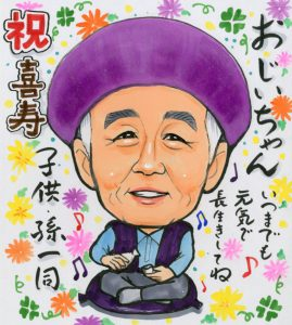 おじいちゃん喜寿のお祝いの似顔絵