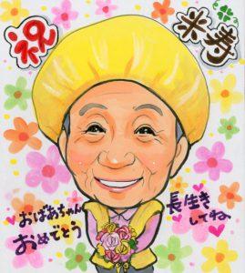 おばあちゃん米寿のお祝い似顔絵
