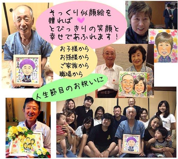 家族の似顔絵の使用例