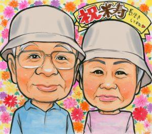 ご夫婦の米寿のお祝いの似顔絵