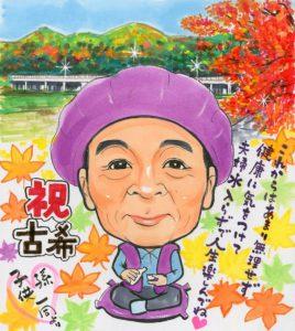 古希お祝いの渡月橋背景の似顔絵