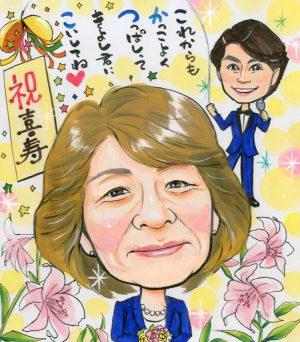 喜寿のお祝いの似顔絵、氷川きよしさんと一緒