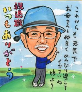 退職お祝いのゴルフプレー似顔絵
