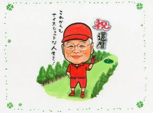 還暦祝いのゴルフ似顔絵、寄せ書き色紙