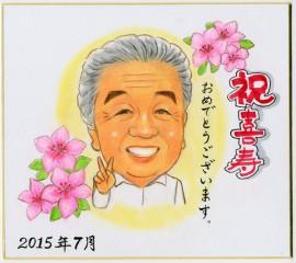 喜寿のお祝いのパステルタッチ似顔絵入り寄せ書き色紙