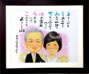 結婚式の名前ポエム(詩)ご両親似顔絵入り